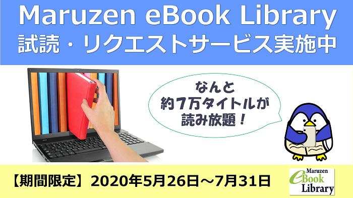 eBook_Campaign